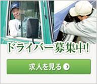ドライバー募集!幼稚園・保育園のスクールバスを始め、イベント・福祉施設のシャトルバス等々お客様と想いを運ぶやりがいのある仕事です。〈求人を見る〉