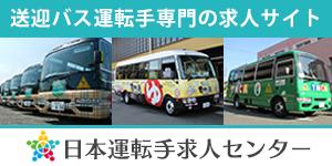 日本運転手求人センター